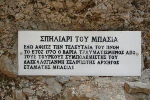 45 Mpasias caveI plaque MGP3238